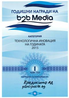 1-во място за Технологична иновация на 2015 година