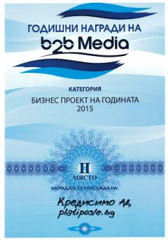 2-ро място за Бизнес проект на 2015 година