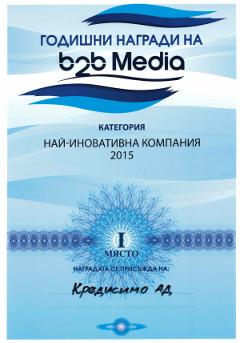 1-во място за най-иновативна компания на 2015 година