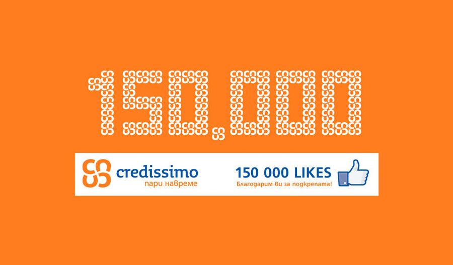 Феновете на Credissimo във Facebook вече са над 150 000 души