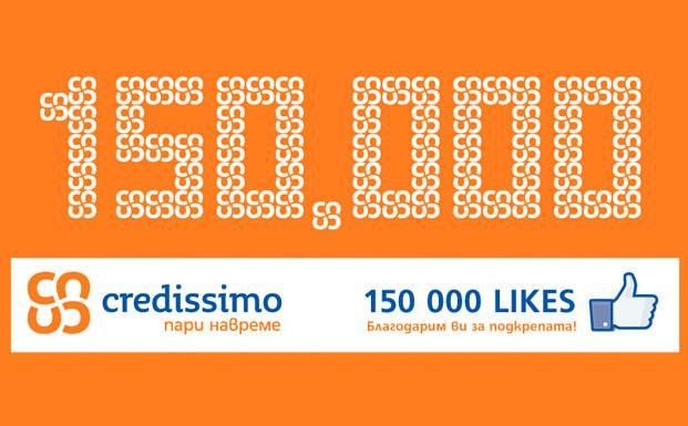Феновете на credissimo във Facebook достигнаха 150 000 души