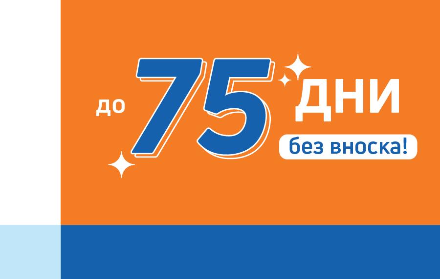 Прати вноската в отпуска до 75 дни!