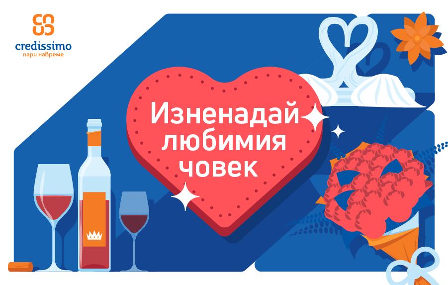 """Включи се в играта ни """"Изненадай любимия човек"""" за 14-ти февруари и спечели вълшебно изживяване за празника"""