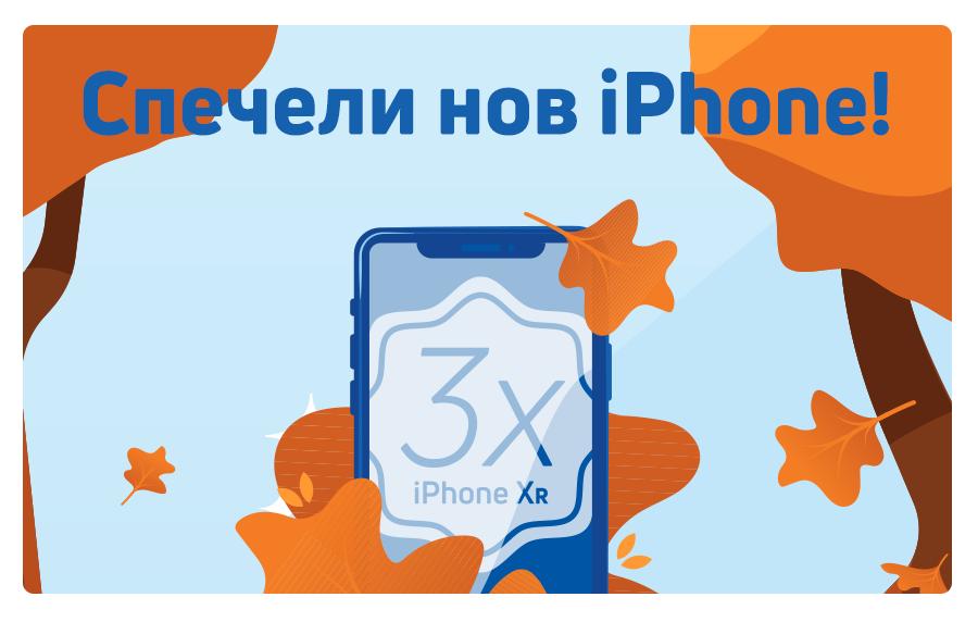 Пари навреме, нов iPhone -  наесен!
