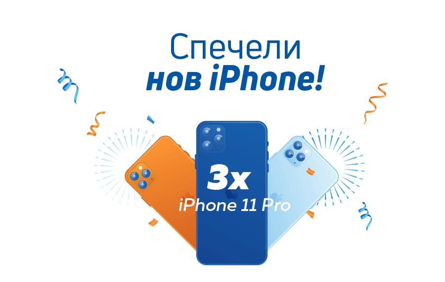 Спечели страхотна награда:  най-желания iPhone 11 Pro!