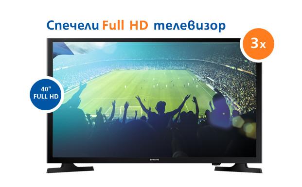 Томбола - вземи кредит през май и спечели  Full HD телевизор