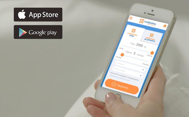Вземи пари навреме от Credissimo вече и през мобилно приложение