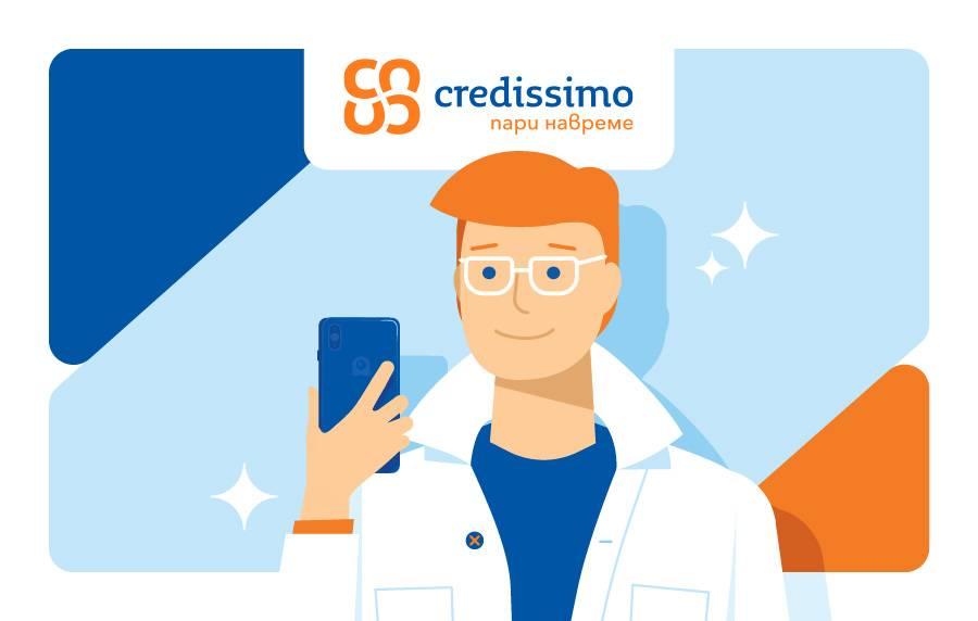 Създай своя персонален клиентски профил в Credissimo!
