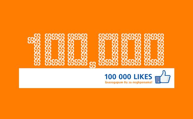 Феновете на credissimo във  фейсбук надминаха 100000