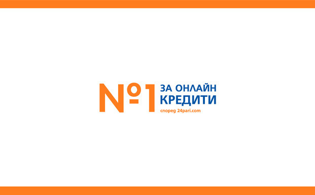 Кредисимо - номер 1 за online кредити според сайта 24пари