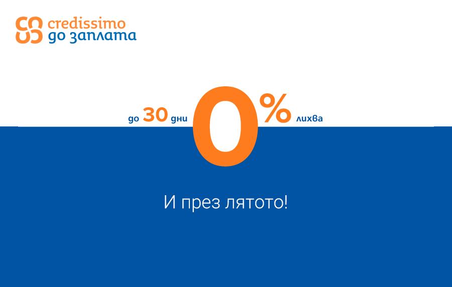 Вземи своя първи заем Credissimo до заплата' с 0% лихва