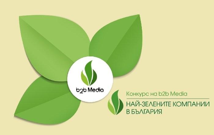 """Кредисимо - една от """"Най-зелените компании в България"""" за 2015"""