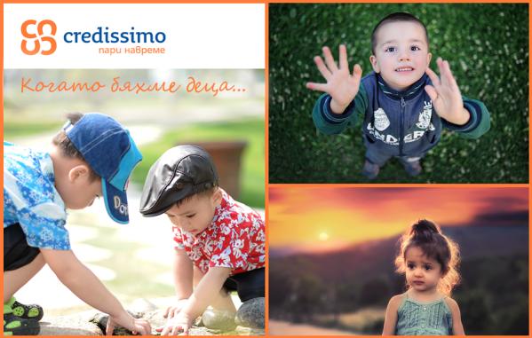 Припомни си детството с новата игра на Credissimo