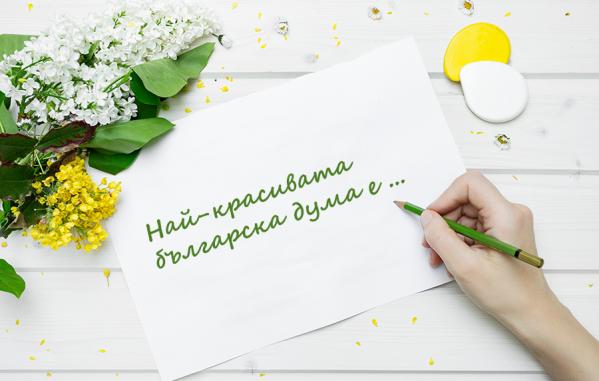 Credissimo търси най-красивата българска дума