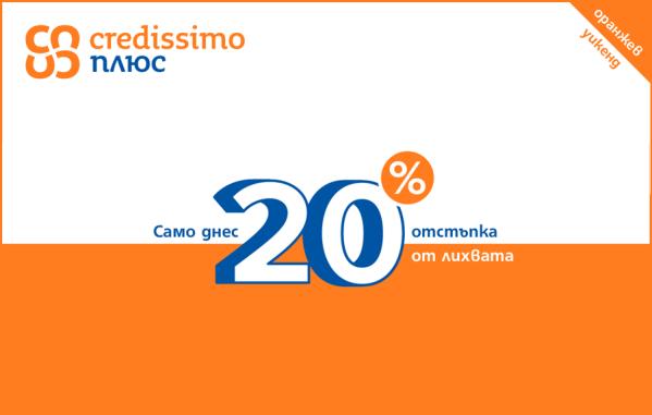 Оранжевото е новото черно с 20% отстъпка от лихвата за всеки кредит 'Credissimo плюс' през уикендите на месец юли
