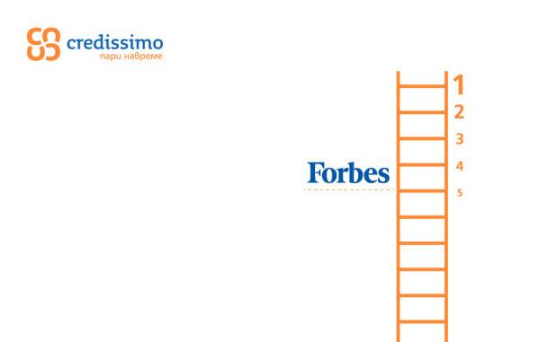 Credissimo – финалист в престижното издание Forbes Business Awards 2017