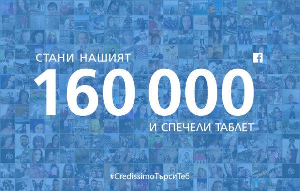 Credissimo отбелязва 160 000 приятелства във Facebook със специално предизвикателство