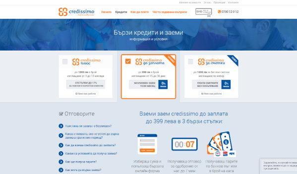 Credissimo с обновен и по-лесен за използване уебсайт