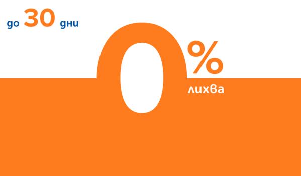 Промо! 0% лихва* за всеки нов клиент