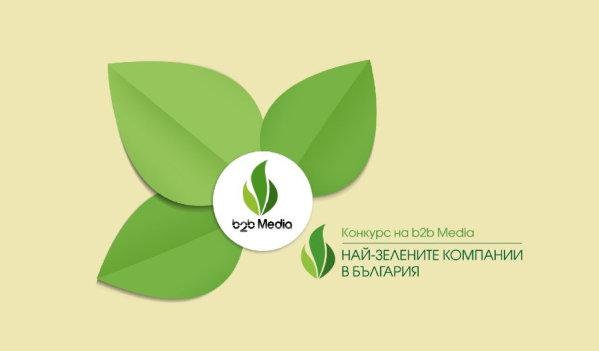 """Credissimo - една от """"Най-зелените компании в България"""" за 2015"""