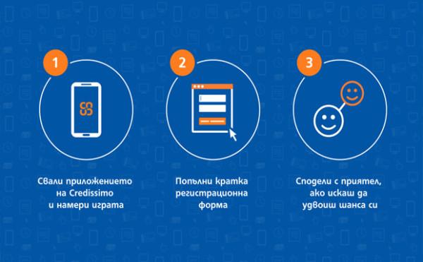 Спечели 1 000 лева през мобилното приложение на Credissimo
