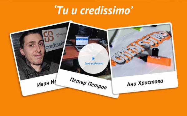 Новата игра на credissimo във Фейсбук