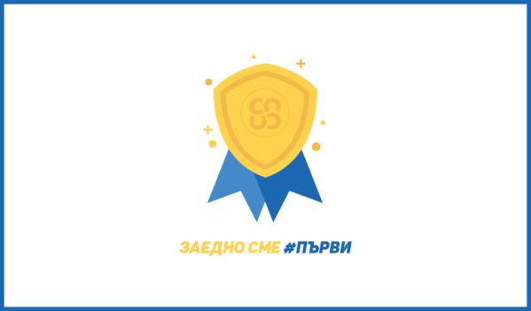 Credissimo на първото място с шампионите на България