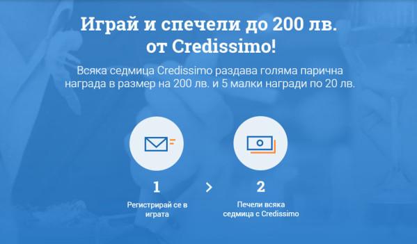 Играй и спечели до 200 лв. от Credissimo