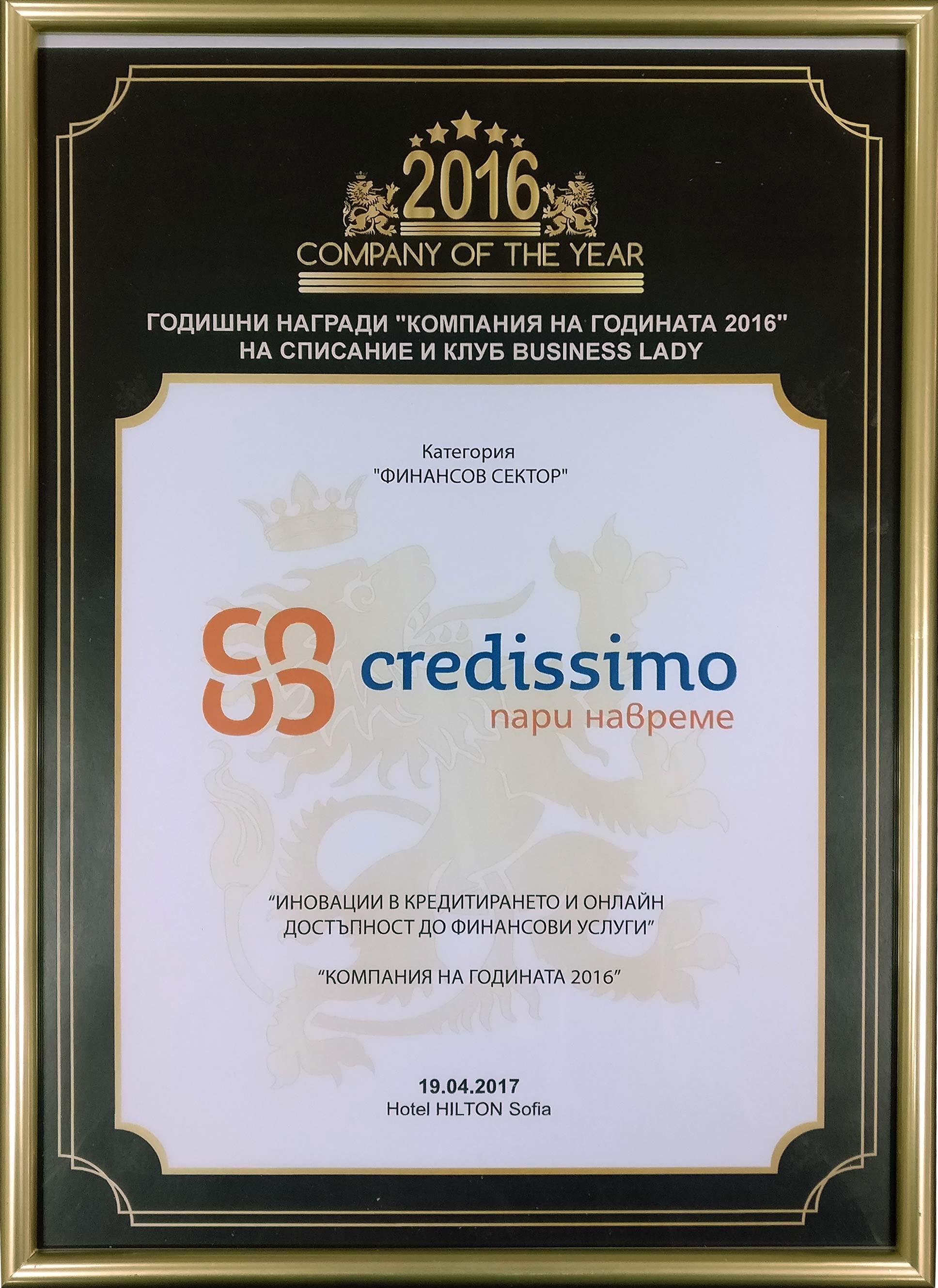 награда на Credissimo за най-иновативна в кредитирането и онлайн достъпност до финасови услуги