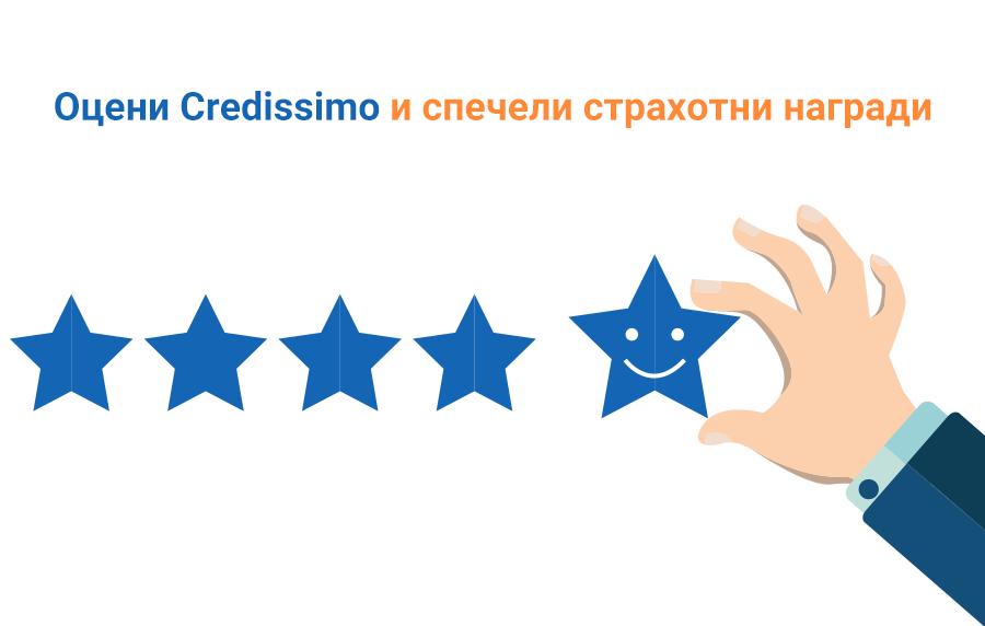 Оцени Credissimo и спечели летни награди