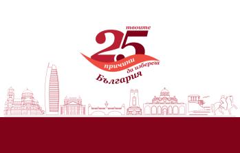 """Credissimo се включи в кампанията на PwC """"Твоите 25 причини да избереш България"""""""