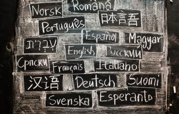 Нова година – нов език