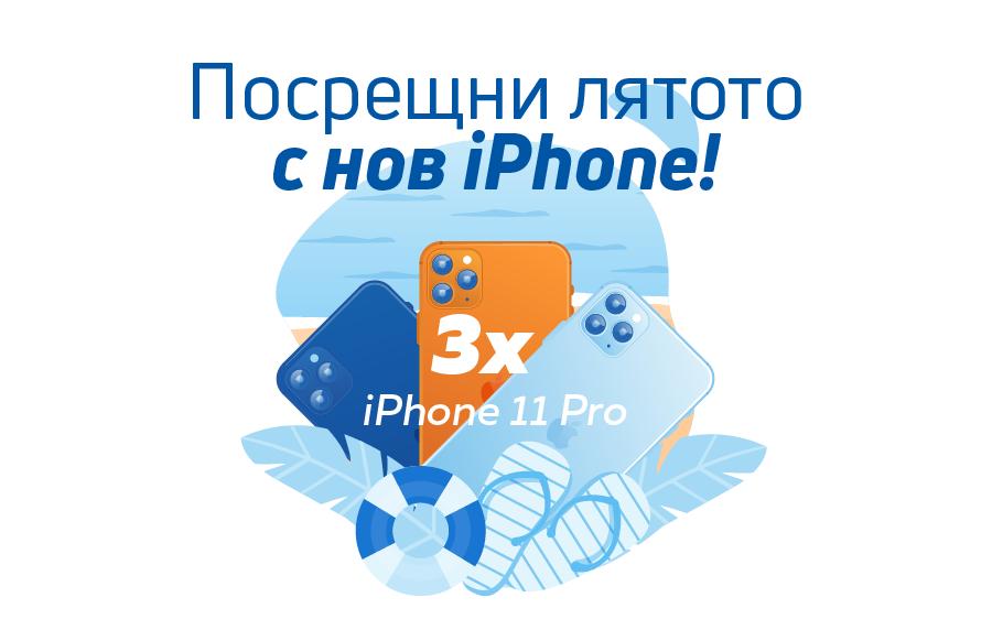 Направи лятото незабравимо с нов iPhone!