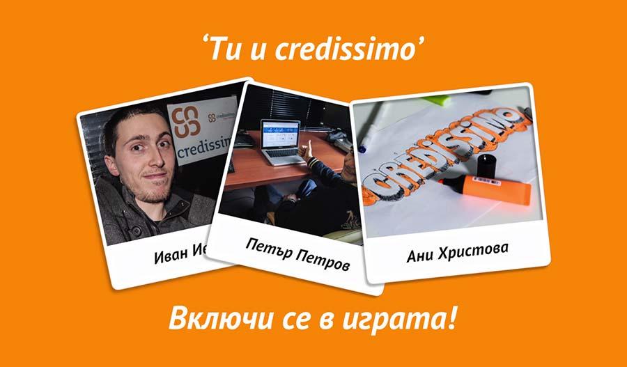 Покажи креативност в новата игра Ти и Credissimo